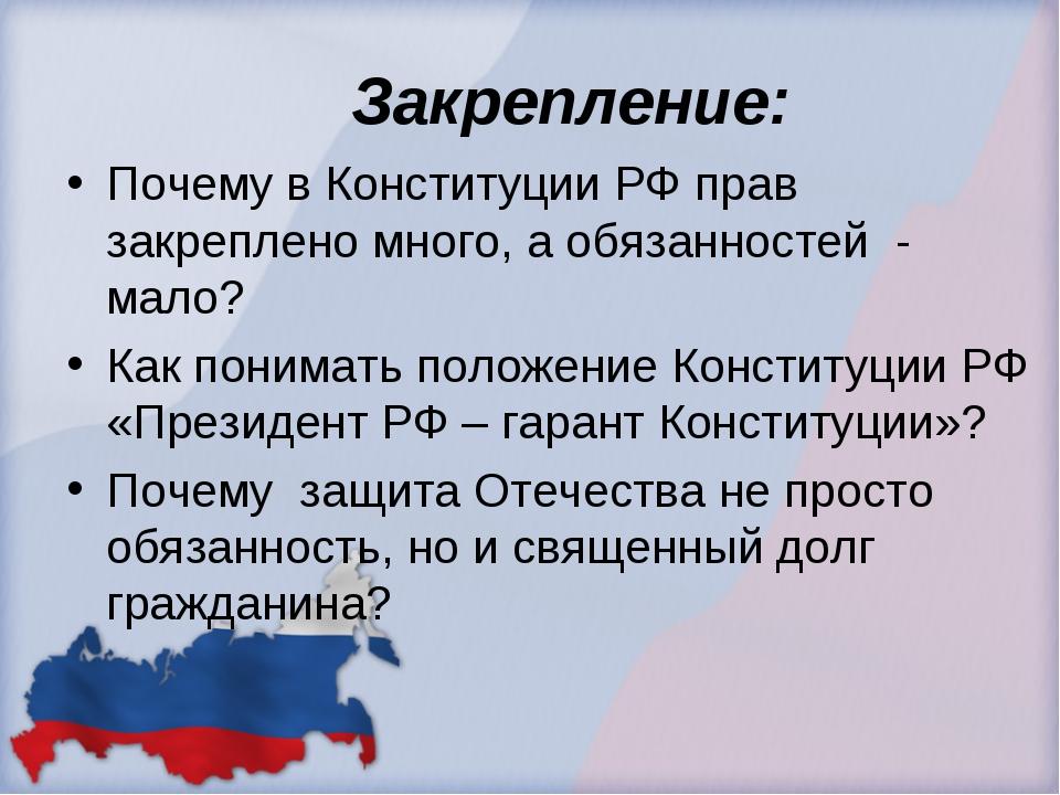 Закрепление: Почему в Конституции РФ прав закреплено много, а обязанностей -...