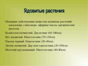 Ядовитые растения Основные действующие вещества ядовитых растений-алкалоиды,
