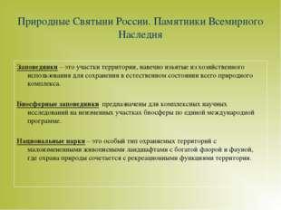 Природные Святыни России. Памятники Всемирного Наследия Заповедники – это уча