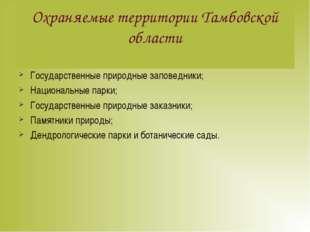 Охраняемые территории Тамбовской области Государственные природные заповедник