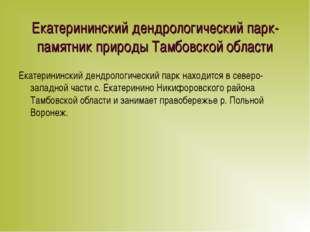Екатерининский дендрологический парк-памятник природы Тамбовской области Екат