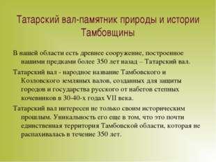 Татарский вал-памятник природы и истории Тамбовщины В нашей области есть древ