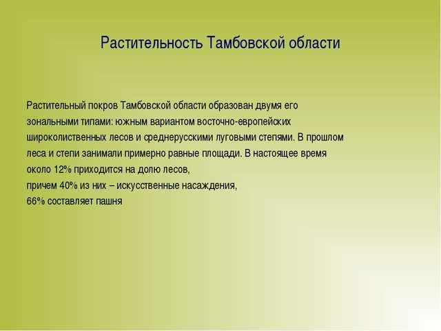 Растительность Тамбовской области Растительный покров Тамбовской области обра...