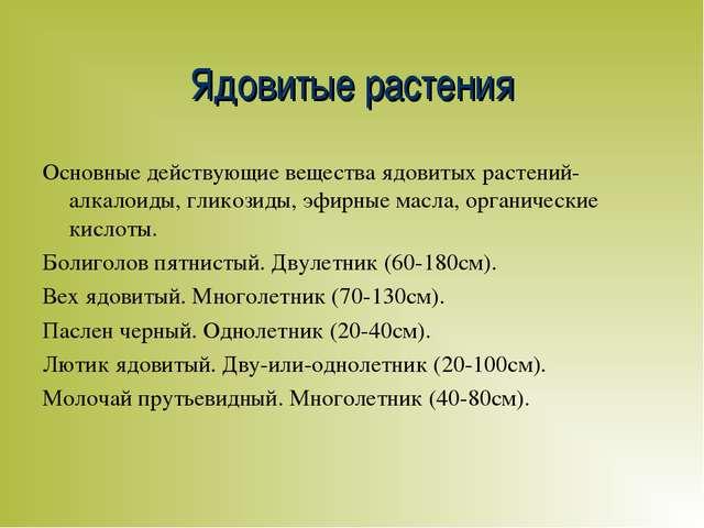 Ядовитые растения Основные действующие вещества ядовитых растений-алкалоиды,...