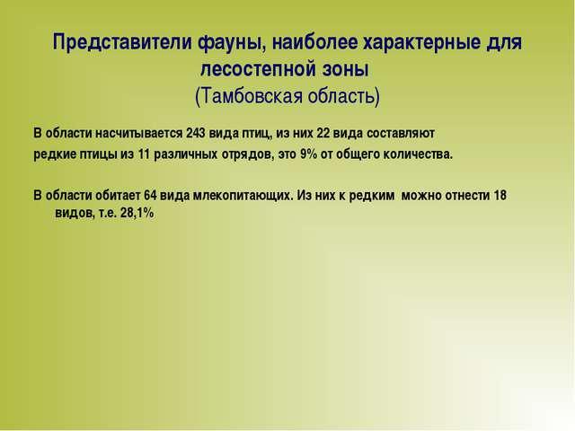 Представители фауны, наиболее характерные для лесостепной зоны (Тамбовская об...