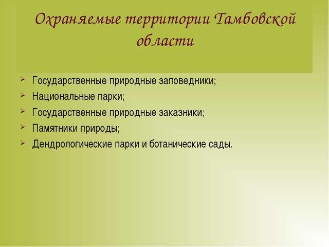 Охраняемые территории Тамбовской области Государственные природные заповедник...