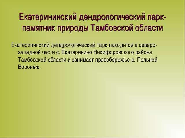 Екатерининский дендрологический парк-памятник природы Тамбовской области Екат...