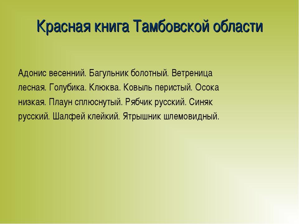 Красная книга Тамбовской области Адонис весенний. Багульник болотный. Ветрени...