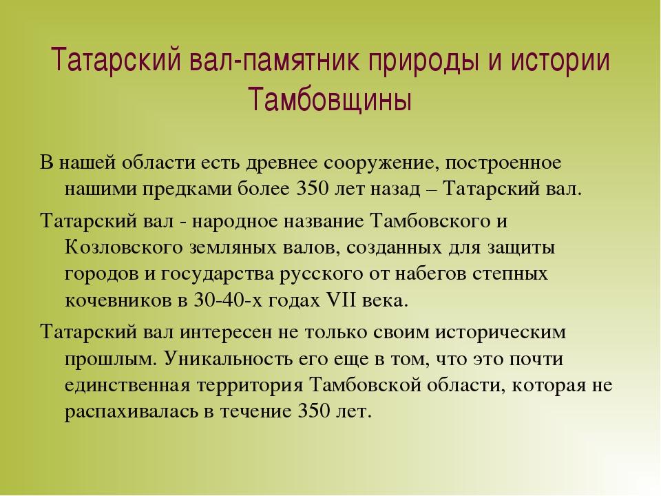 Татарский вал-памятник природы и истории Тамбовщины В нашей области есть древ...