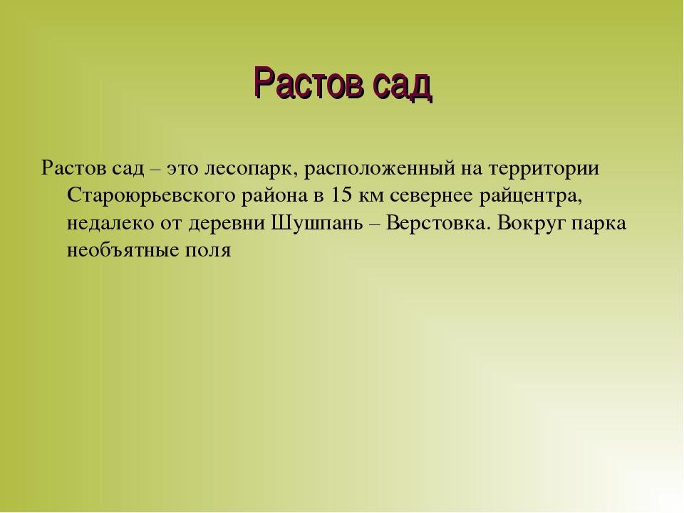 Растов сад Растов сад – это лесопарк, расположенный на территории Староюрьевс...