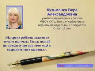 Кузьменко Вера Александровна учитель начальных классов МБОУ СОШ №8 с углублен