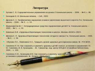 Литература Бутова С. В. Оздоровительные упражнения на уроках // Начальная шко