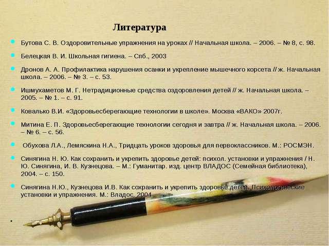 Литература Бутова С. В. Оздоровительные упражнения на уроках // Начальная шко...