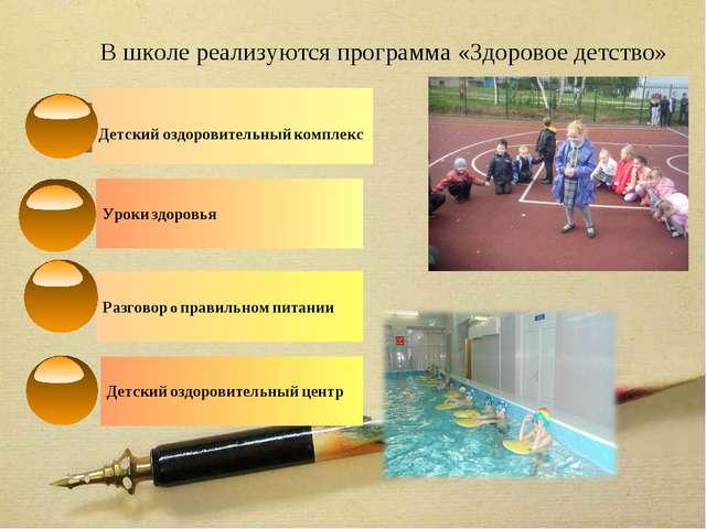 Детский оздоровительный комплекс Детский оздоровительный центр Разговор о пр...