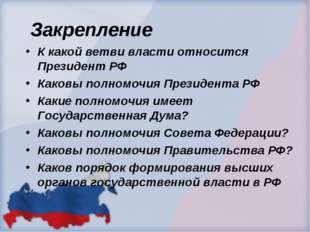 Закрепление К какой ветви власти относится Президент РФ Каковы полномочия Пре