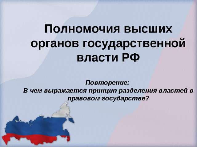 Полномочия высших органов государственной власти РФ Повторение: В чем выражае...
