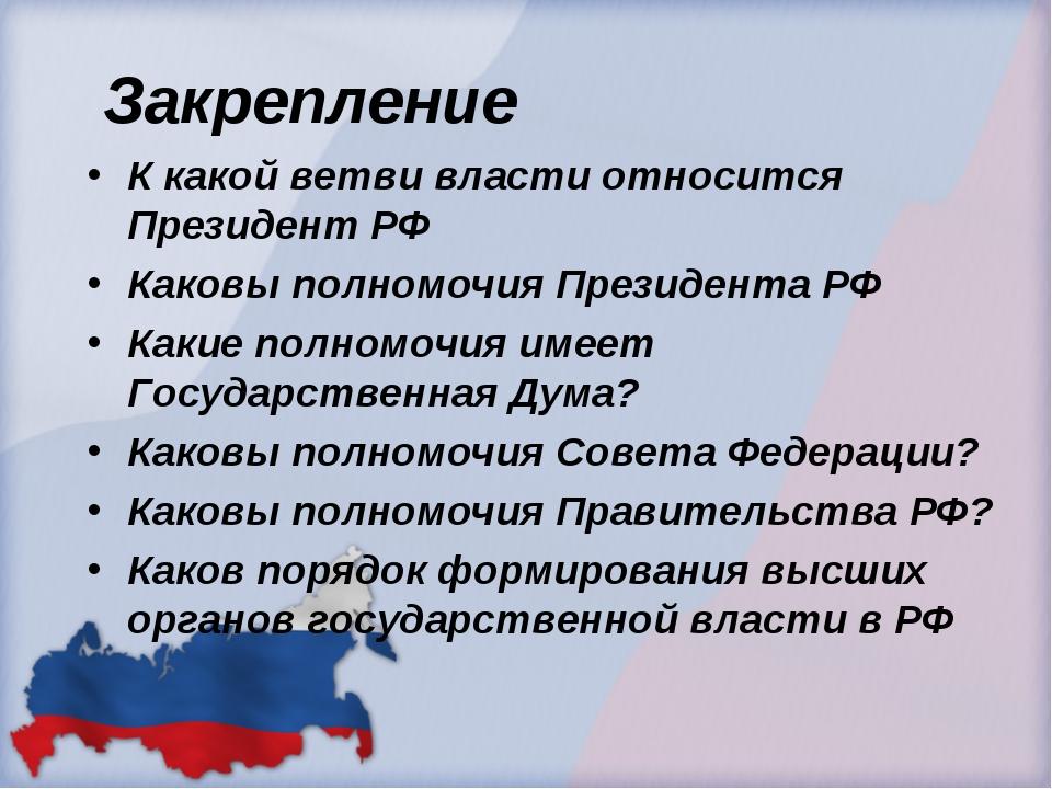 Закрепление К какой ветви власти относится Президент РФ Каковы полномочия Пре...