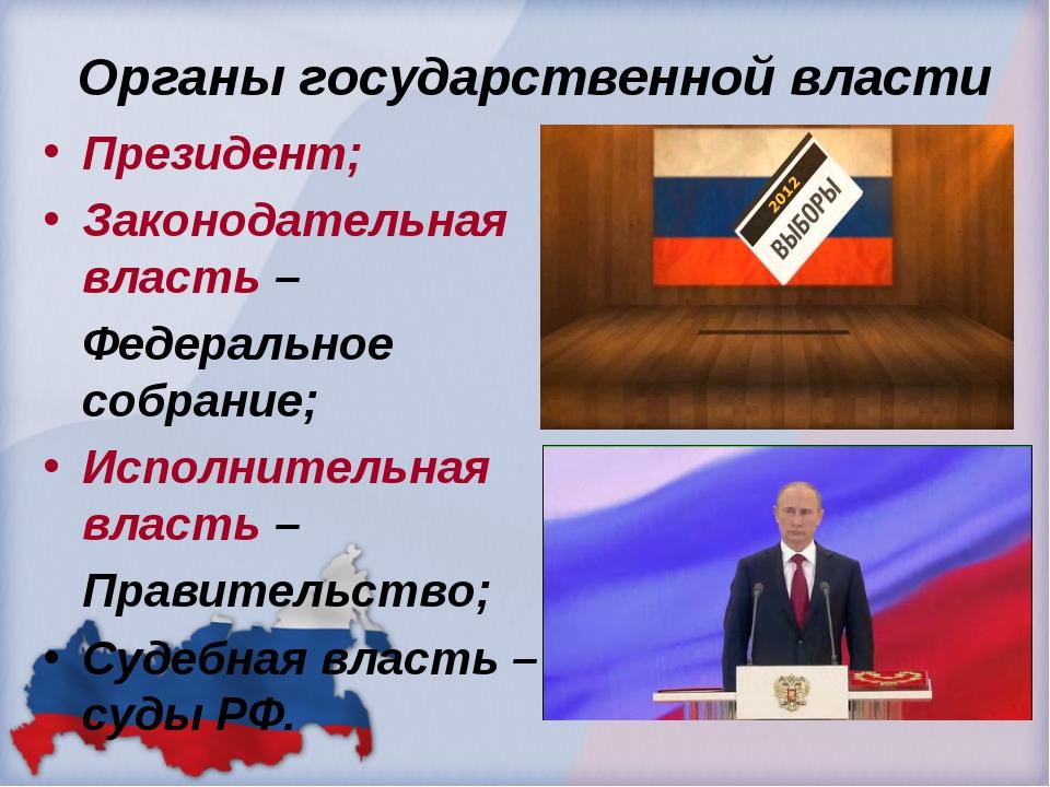 Органы государственной власти Президент; Законодательная власть – Федеральное...