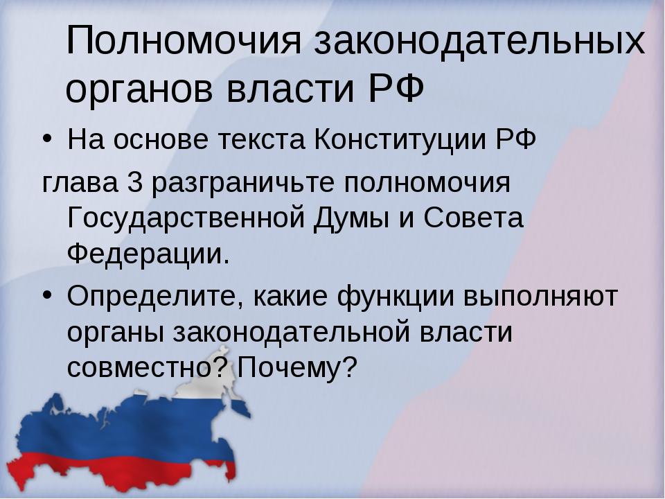 Полномочия законодательных органов власти РФ На основе текста Конституции РФ...