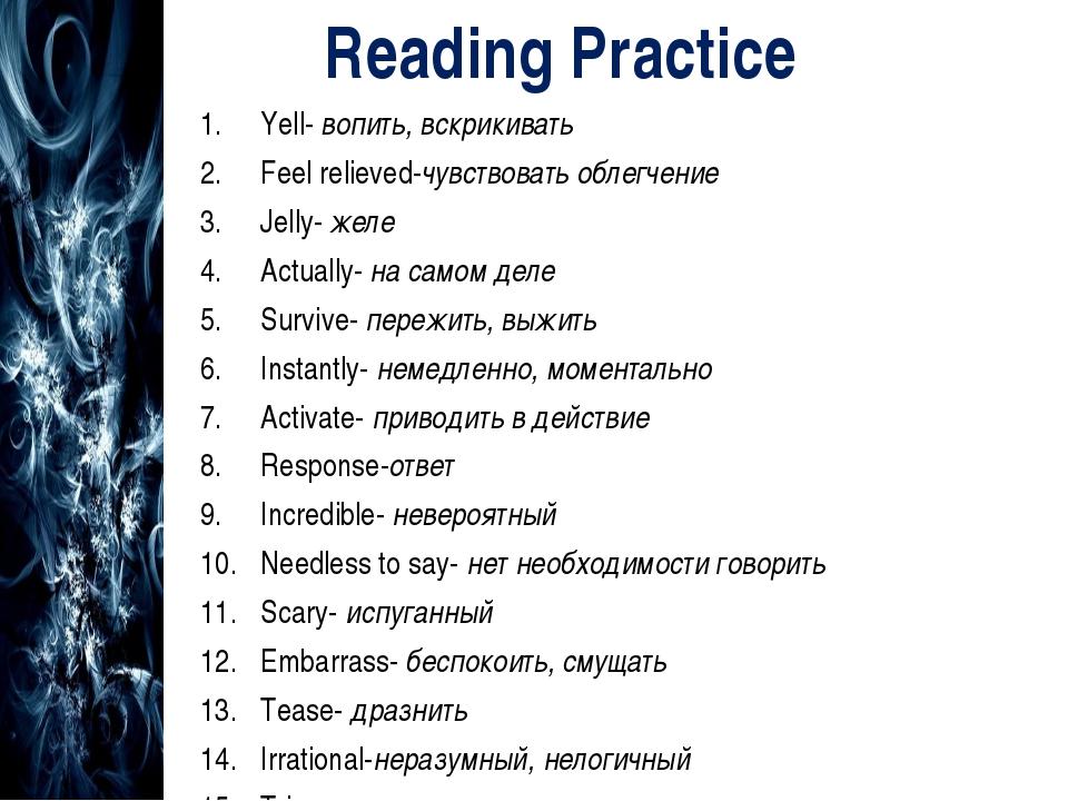 Reading Practice Yell- вопить, вскрикивать Feel relieved-чувствовать облегче...