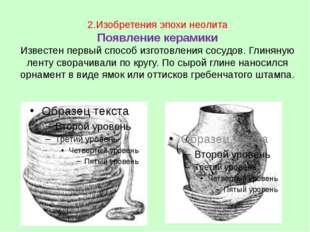 2.Изобретения эпохи неолита Появление керамики Известен первый способ изгото