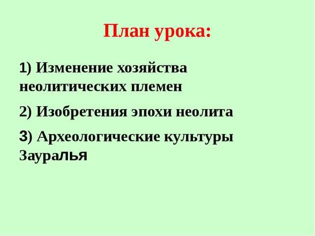 План урока: 1) Изменение хозяйства неолитических племен 2) Изобретения эпохи...
