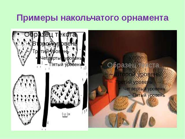 Примеры накольчатого орнамента