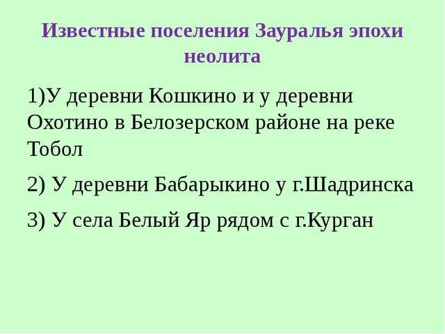 Известные поселения Зауралья эпохи неолита 1)У деревни Кошкино и у деревни Ох...