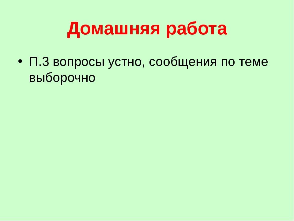 Домашняя работа П.3 вопросы устно, сообщения по теме выборочно