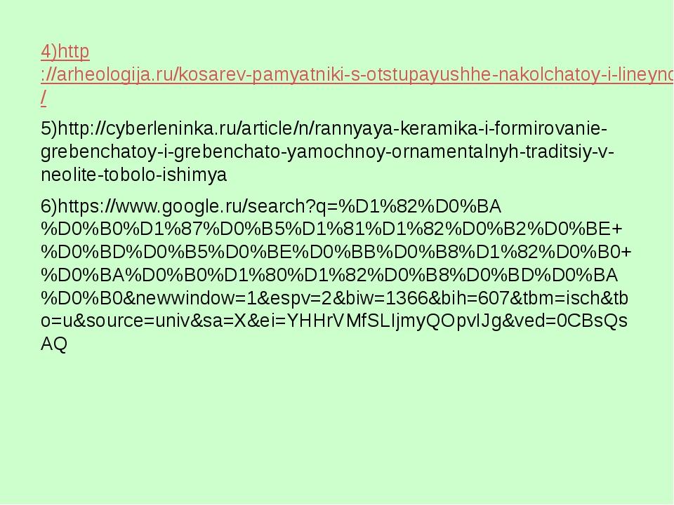 4)http://arheologija.ru/kosarev-pamyatniki-s-otstupayushhe-nakolchatoy-i-line...