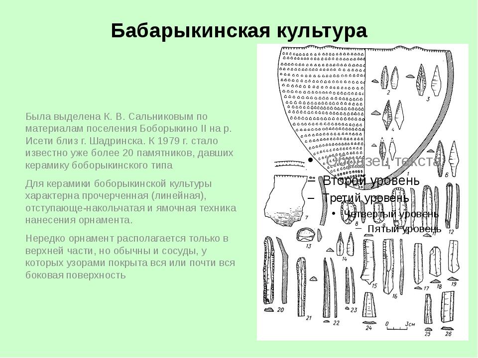 Бабарыкинская культура Была выделена К. В. Сальниковым по материалам поселени...