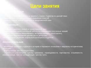 Цели занятия Образовательные: - обобщить, систематизировать и закрепить знани