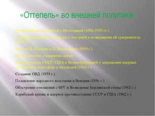 «Оттепель» во внешней политике Нормализация отношений с Югославией (1954-195