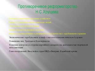 Противоречивое реформаторство Н.С.Хрущева Реформы управления народным хозяйс