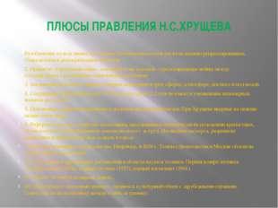 ПЛЮСЫ ПРАВЛЕНИЯ Н.С.ХРУЩЕВА Разоблачение культа личности Сталина. Реабилитаци