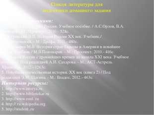 Список литературы для подготовки домашнего задания Основные источники: 1. Орл