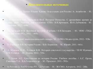 Дополнительные источники: 1. Аганбегян А. Проект Россия. Кризис: беда и шанс