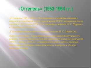 «Оттепель» (1953-1964 гг.) «Оттепель» (1953-1964 гг.)Традиционно сложившееся