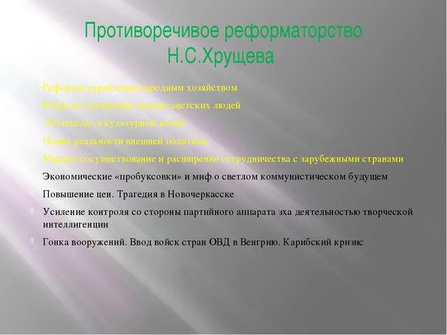 Противоречивое реформаторство Н.С.Хрущева Реформы управления народным хозяйс...