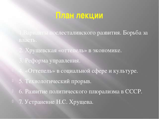 План лекции 1.Варианты послесталинского развития. Борьба за власть. 2. Хрущев...