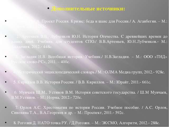 Дополнительные источники: 1. Аганбегян А. Проект Россия. Кризис: беда и шанс...