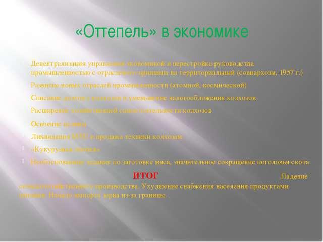 «Оттепель» в экономике Децентрализация управления экономикой и перестройка ру...