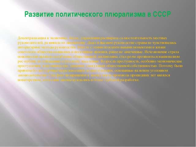 Развитие политического плюрализма в СССР Децентрализация в экономике, науке,...