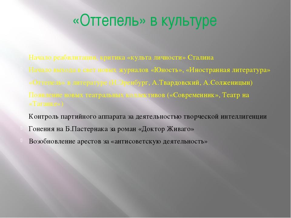 «Оттепель» в культуре Начало реабилитации, критика «культа личности» Сталина...