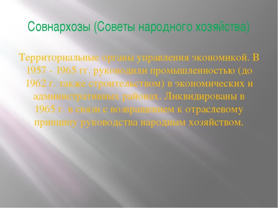 Совнархозы (Советы народного хозяйства) Территориальные органы управления эко...