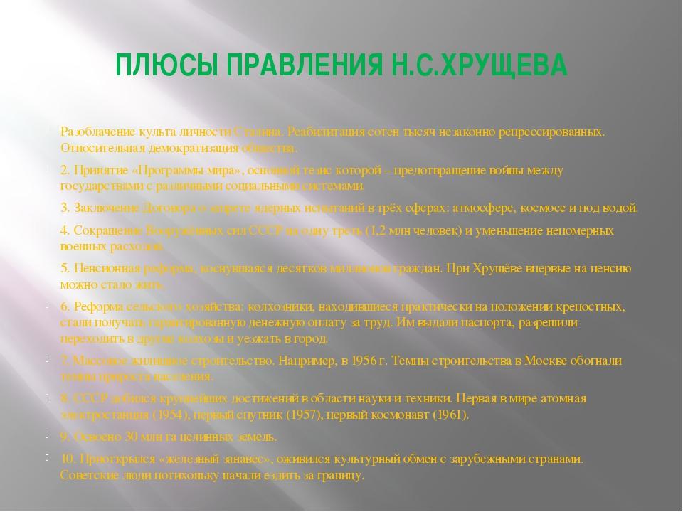 ПЛЮСЫ ПРАВЛЕНИЯ Н.С.ХРУЩЕВА Разоблачение культа личности Сталина. Реабилитаци...