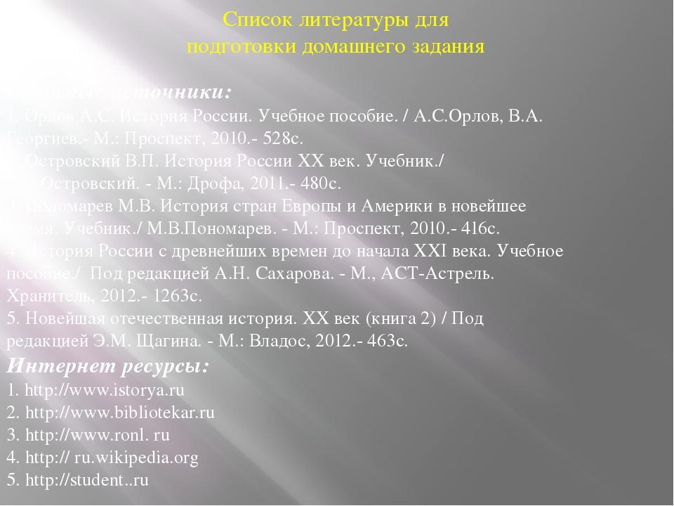 Список литературы для подготовки домашнего задания Основные источники: 1. Орл...