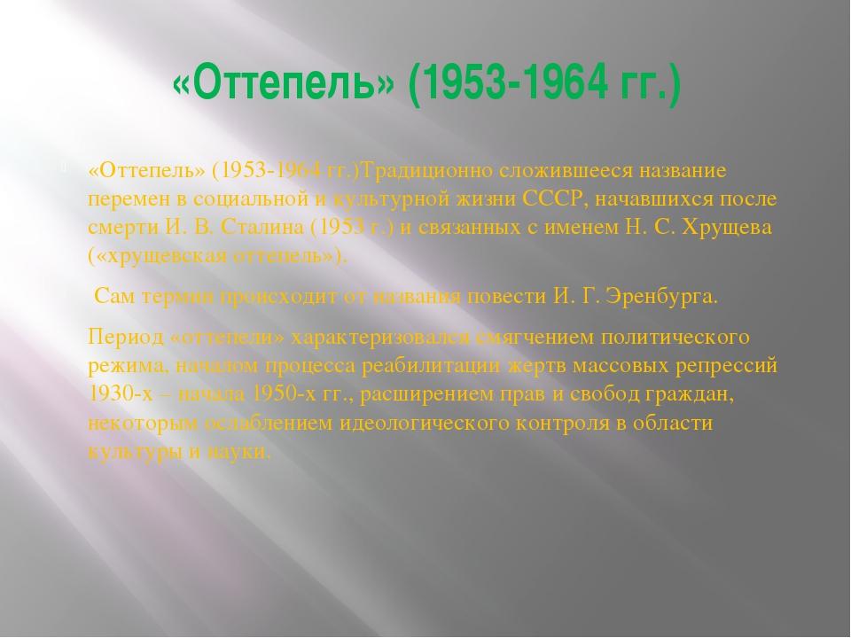 «Оттепель» (1953-1964 гг.) «Оттепель» (1953-1964 гг.)Традиционно сложившееся...