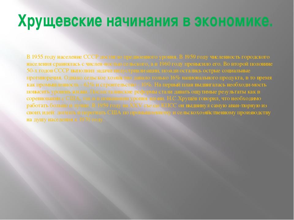Хрущевские начинания в экономике. В 1955 году население СССР достигло предвое...