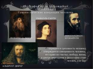 Философия эпохи возрождения (XIV-XVI вв.) Гуманистические концепции человека